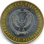 Удмуртская республика (СПМД)