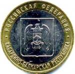 Кабардино-балкарская республика (ММД)