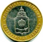 Астраханская область (СПМД)