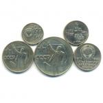 Набор монет 1967г.