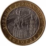 Вологда (ММД)