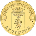 ГВС Белгород