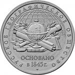 5 рублей «Р.Г.О.»