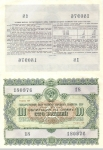 Облигация 100 руб. 1955г.
