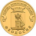 ГВС Феодосия