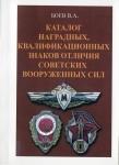 Знаки отличия Советских ВС