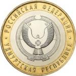 Удмуртская республика (ММД) UNC