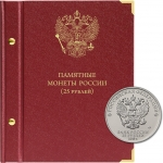 Памятные монеты РФ 25 руб.