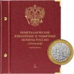«Биметаллические монеты 10 рублей professional» Том 1