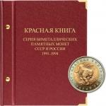 Красная Книга 1991-1994г.