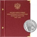«Юбилейные и памятные монеты России. 1992-1995»