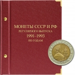 «Монеты СССР и РФ регулярного выпуска. 1991–1993»