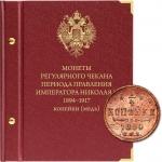 «Монеты Николая II. 1894–1917» Копейки (медь)