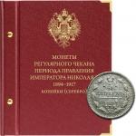 «Монеты Николая II. 1894–1917» Копейки (серебро)