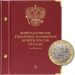 «Биметаллические монеты 10 рублей professional» Том 2
