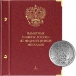 «Памятные монеты России из НДМ» Т.1